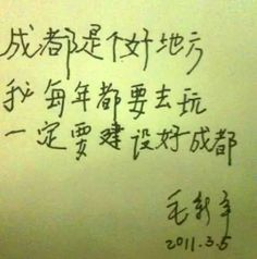 2011年毛新宇受邀为成都题词。