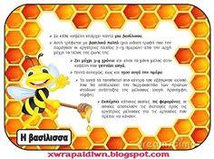 """""""Ταξίδι στη Χώρα...των Παιδιών!"""": Ο ΘΑΥΜΑΣΤΟΣ ΚΟΣΜΟΣ ΤΗΣ ΜΕΛΙΣΣΑΣ: ΕΠΟΠΤΙΚΟ ΥΛΙΚΟ ΚΑΙ ΦΥΛΛΑ ΕΡΓΑΣΙΑΣ Spring Activities, Bee Keeping, 3 D, Blog, Crafts, School, Insects, Science, Winter"""