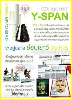 ageLOC Y Span  อาหารเสริมที่สามารถซ่อมแซมส่วนที่สึกหรอในร่างกาย เปิดรับ Pre Order ตั้งแต่วันนี้เป็นต้นไป Line : beauty_360