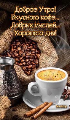 Dog Food Recipes, Good Morning, Fall Decor, Vegetables, Breakfast, Coffee, Buen Dia, Morning Coffee, Bonjour