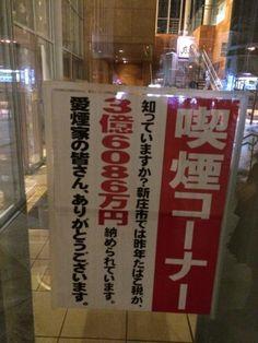 面白画像 愛煙家に感謝! タバコを吸って感謝される、山形県新庄市の喫煙所にある張り紙(笑)adsign_0014