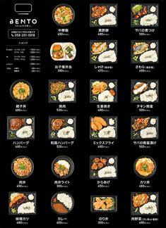 GKのお弁当屋さん 岐阜・名古屋 ブランディングデザイン・ウェブサイト制作 Disport(ディスポート株式会社) Japanese Food Sushi, Japanese Menu, Drink Menu Design, Food Design, Design Design, Graphic Design, Bento, Food Catalog, Menu Layout