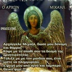Archangel Michael, Spiritual Path, Religious Icons, My Prayer, Christian Faith, Holy Spirit, Reiki, Christianity, Prayers