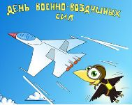 Поздравления с Днем ВВС России
