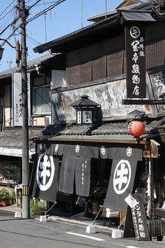 西陣織 織物店 Shop of Nishijin-ori textile, Higashiyama, Kyoto, Japan Japanese Shop, Japanese House, Japanese Design, Japanese Culture, Japanese Art, Japanese Buildings, Japanese Streets, Japanese Architecture, Historical Architecture
