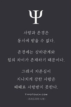 타이포터치 - 당신이 만드는 명언, 아포리즘 | 심리 아포리즘 격언 Wise Quotes, Famous Quotes, Inspirational Quotes, Cool Words, Wise Words, Korean Quotes, Typography, Lettering, A Team