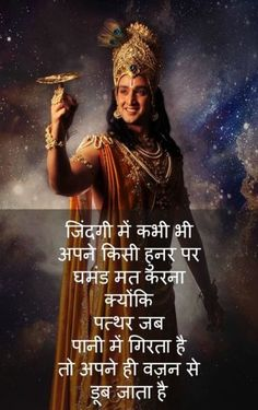 Get the best top Latest Lord Krishna HD Images, Pictures, God Krishna Photo gallery here. Krishna Quotes In Hindi, Radha Krishna Love Quotes, Lord Krishna Images, Krishna Photos, Krishna Radha, Hanuman, Krishna Statue, Radha Krishna Pictures, Mahabharata Quotes