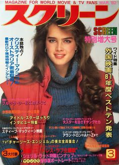 Brooke Shields cover Screen Magazine ( Japan ), March 1982
