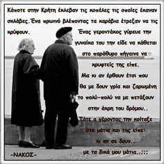 Advice Quotes, Best Quotes, Love Quotes, Inspirational Quotes, Real Love, Just Love, True Love, Old People Love, Greek Quotes