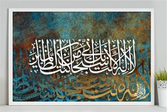 Islamic Calligraphy - A part of Surat Al Anbeia'