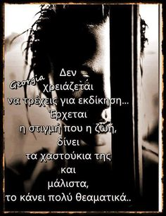 Greek Quotes, The Rock, Wise Words, Smile, Thoughts, Sayings, Wisdom Sayings, Lyrics, Word Of Wisdom