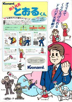 """(コナミ「新入社員とおるくん」インストステッカー: MIPのレトロゲームグッズコレクションから) ■Konami""""ShinnyuushainTooru-kun(Mikie)"""" (Arcade) Instruction Card■ If I want to see the big picture here!→http://acimon.cocolog-nifty.com/acimon/"""