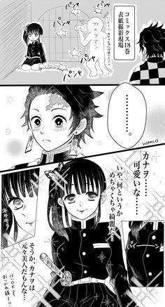 Twitter Demon Slayer, Slayer Anime, Romance Comics, World Of Gumball, Miraculous Ladybug Anime, Manga Pages, Anime Demon, Anime Ships, Doujinshi