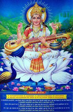 Saraswati Saraswati Photo, Saraswati Mata, Pictures Images, Hd Images, Saraswathi Pooja, Wallpaper Free Download, Ganesha, Door Design, Deities