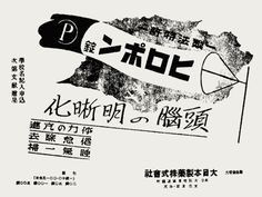 大日本製薬 ポスター - Google 検索 Retro Ads, Vintage Ads, Vintage Posters, Japanese History, Funny Ads, Japanese Graphic Design, Old Ads, Types Of Art, Vintage Japanese