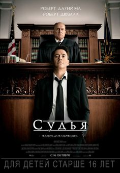 Судья (2014) The Judge Продолжительность: 142 мин. Жанр: Драма. Страна: США.