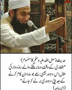My ideal moulana tariq jameel😍 Islamic Qoutes, Islamic Messages, Crazy Girl Quotes, Crazy Girls, All About Islam, Deep Thinking, Islamic World, Quotes And Notes, Reality Quotes