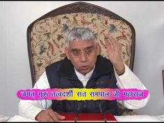 Episode 156 Sant Rampal Ji Maharaj Satsang on Vrinda tv What Is Meditation, Old Age, God Pictures, Worship, Two By Two, Old Things, Spirituality, Death, Knowledge