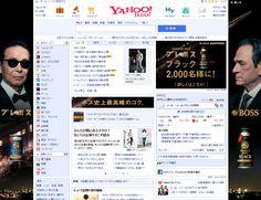 Yahoo! JAPAN トップインパクト サントリーボス | 広告料金HOWマッチ