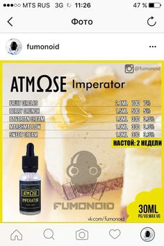 Рецепты (TPA / Other) – 355 photos | VK Find These E-Liquids and more @ http://TeagardinsVapeShop.com or look for Teagardins Vape Shop in google play store today to get all the lates vape products right on your cell phone.