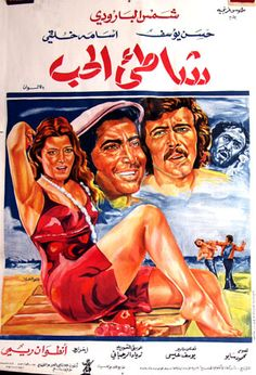 1977 Grey Wallpaper Iphone, Egypt Movie, Cinema Posters, Movie Posters, Egyptian Movies, Old Egypt, Old Movies, Middle East, Queen