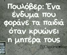 Find images and videos about funny, quotes and greek quotes on We Heart It - the app to get lost in what you love. Greek Memes, Funny Greek Quotes, Funny Picture Quotes, Speak Quotes, Text Quotes, Sarcastic Humor, Funny Jokes, Very Funny Images, English Jokes