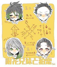 """やまかわ: """"謝花兄妹と狛恋ちゃんが仲良しな世界線。キメツではない現パロ。どーまおじさんは謝花兄妹の身元引受人とかそういう…なんかそんな感じで…… """" Art Reference Poses, Reference Images, Cute Manga Girl, Shingeki No Bahamut, Latest Anime, Beautiful Series, Demon Hunter, Dragon Slayer, Slayer Anime"""