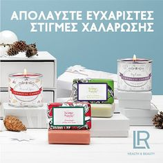 LR HARRIS KARAMBASSIS: Προτάσεις δώρων με άρωμα LR!