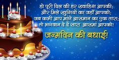latest collection birthday wishes in hindi & hinglish, birthday wishes hindi, hindi happy birthday wishes
