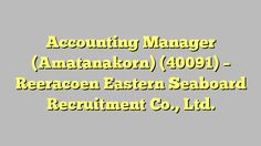 Accounting Officer  Tc Advance Industry And Supply Co Ltd