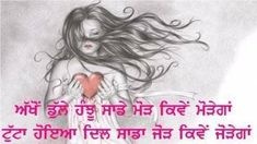 broken-heart-quote-in-punjabi.jpg (477×268)