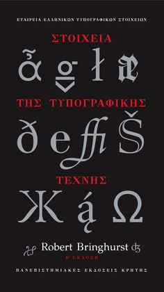 Robert Bringhurst, Elements of Typographic Style. Book cover design by George D. Matthiopoulos