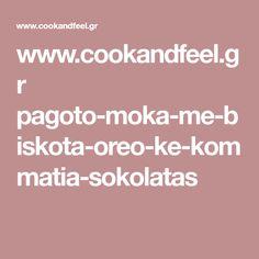 www.cookandfeel.gr pagoto-moka-me-biskota-oreo-ke-kommatia-sokolatas Moka, Oreo, Mocha