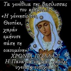 Happy Name Day, Happy Names, Facebook Humor, Mother Mary, Wise Words, Faith, Quotes, Icons, Quotations