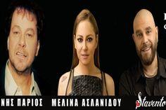 Κερδίστε διπλές προσκλήσεις για τους Γ. Πάριο, Μ. Ασλανίδου & Stavento!! - http://www.saveandwin.gr/diagonismoi-sw/kerdiste-diples-proskliseis-gia-tous-g-pario-m-aslanidou-stavento/