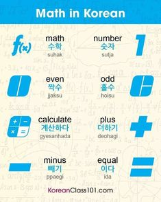 DailyKorean — Math terms ✏️✏️