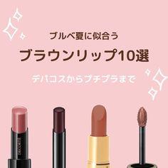 Lip Care, Body Care, Hair Beauty, Make Up, Lipstick, Cosmetics, Base, Fashion, Moda
