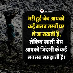 Trendy Quotes Deep Thoughts In Hindi Ideas Motivational Thoughts In Hindi, Hindi Quotes On Life, Wisdom Quotes, True Quotes, Qoutes, Apj Quotes, King Quotes, Insightful Quotes, Quotes Positive