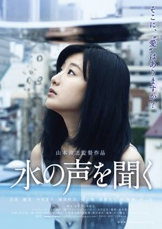 Sinopsis Film Jepang The Voice of Water (2014)