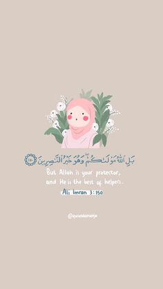 If you want know How love look like and feel then find Allah💖 Hadith Quotes, Quran Quotes Love, Allah Quotes, Muslim Quotes, Cute Quotes, Beautiful Islamic Quotes, Islamic Inspirational Quotes, Book Quotes, Words Quotes