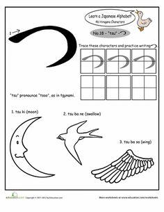 """Worksheets: Hiragana Alphabet: """"tsu"""""""
