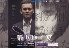 Kageri Yuku Natsu -A major newspaper has informally decided to employ a female university student. However, shock ripples within the newspaper because of a weekly magazine's scoop that she is the daughter of the criminal in a serious case. This was the kidnapping of a newborn baby at a big hospital 20 years ago