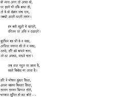 Rashmirathi (Krishna meets Duryodhana : From III Chapter): Geeta-Kavita.com Poem Rashmirathi (Krishna meets Duryodhana : From III Chapter) hindi poem, Best poems of Ramdhari Singh Dinkar Poems Collection