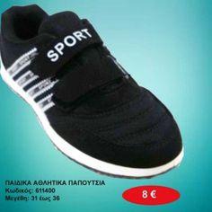 Παιδικά αθλητικά παπούτσια 611400 Νούμερο 31 έως 36 8,00 €
