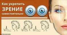 3 проверенных способа восстановить зрение