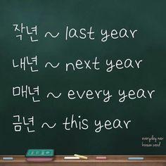 금년,매년,내년,작년...