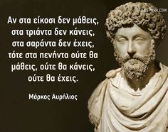 Φωτογραφίες από αναρτήσεις Wise Man Quotes, 365 Quotes, Music Quotes, Famous Quotes, Book Quotes, Life Quotes, Simple Words, Great Words, Unique Quotes