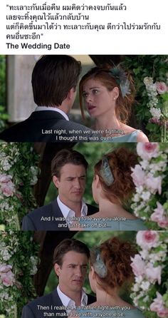 Date dating quotes, tv quotes, movie quotes, the wedding date, romant Dating Chat, Love Dating, Funny Dating Quotes, Dating Memes, Teen Quotes, Movie Quotes, Games For Girls, Guys And Girls, Love Movie
