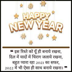 Happy New Year Shayari in Hindi | Naye Saal Ki Shayari -2022 Happy New Year Status, Romantic Status, Status Hindi, Naye Saal Ki Shayari, Sad, Shayari In Hindi