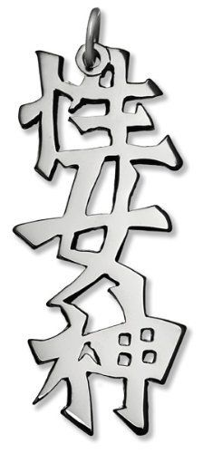 "Sterling Silver Japanese/Chinese ""Sex Goddess"" Kanji Symbol Charm DragonWeave. $44.00. solid sterling silver, high polish finish, translation on the back, hand cast in the USA exclusively by DragonWeave. lifetime warranty, satisfaction guaranteed. comes gift boxed, ships immediately"